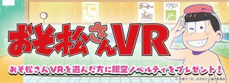 アニメ「おそ松さん」のVRコンテンツ「おそ松さん VR」がセガ18店舗で順次展開
