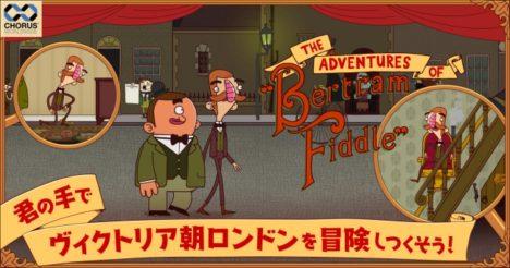 DMM、推理アドベンチャーゲーム「バートラム・フィドルの冒険」のPC版を配信開始