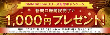 DMMの仮想通貨取引サイト「DMM Bitcoin」がサービス開始 1000円プレゼントキャンペーンを実施中