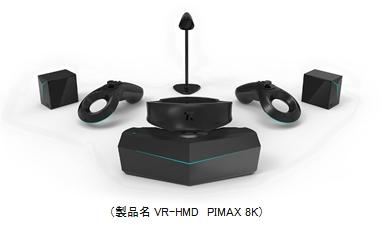 メディア工房、VR HMD「PIMAX 4K」およびビジネス向けモデルの一般販売を1/31より開始 CES 2018に次世代モデルの「PIMAX 8K」も出展中