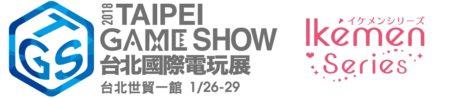 サイバードのモバイル恋愛ゲーム「イケメンシリーズ」、台北ゲームショウ2018に出展