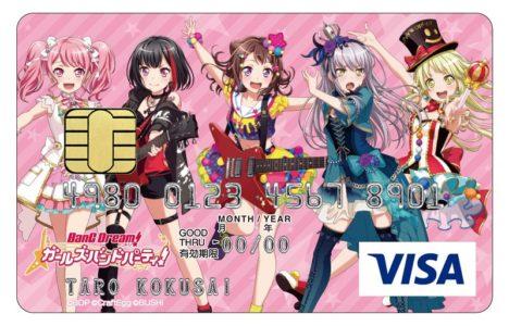 スマホ向けリズムゲーム「バンドリ! ガールズバンドパーティ!」のVISAカードが発行可能に