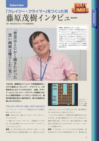 ゲーム文化保存研究所、ゲーム産業黎明期を考察する電子書籍「ビデオゲーム・アーカイブス」を創刊