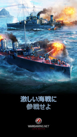 Wargaming、オンライン海戦ゲーム「World of Warships」のスマホ版「World of Warships Blitz」