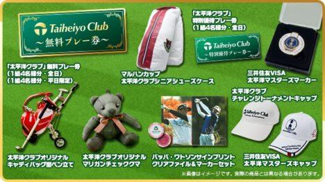 「みんなのGOLF」シリーズのスマホ版「みんゴル」、ゴルフクラブの「太平洋クラブ」とコラボ