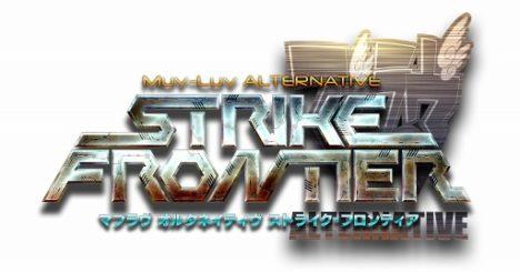 DMM、「マブラヴ」のオンラインゲーム「マブラヴ オルタネイティヴ ストライク・フロンティア」のスマホアプリ版をリリース