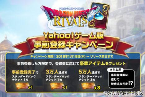 「ドラクエ」シリーズのデジタルカードゲーム「ドラゴンクエストライバルズ」、Yahoo!ゲーム版の事前登録受付を開始