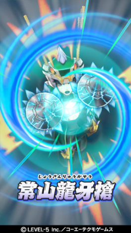 妖怪ウォッチ×三国志な国盗り戦略RPG「妖怪三国志 国盗りウォーズ」のスマホ版が本日リリース