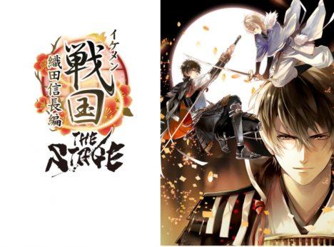 モバイル恋愛ゲーム「イケメン戦国◆時をかける恋」、舞台公演第3弾が4月に上演決定