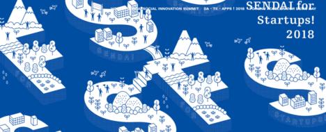 仙台市ら、2/9~11に東北最大規模のスタートアップイベント「SENDAI for Startups! 2018」を開催