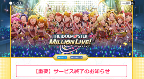 バンダイナムコエンターテインメント、「アイドルマスター ミリオンライブ!」のサービスを3/19に終了