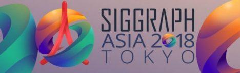 ACM SIGGRAPH、「シーグラフアジア2018」を12月に東京国際フォーラムにて開催