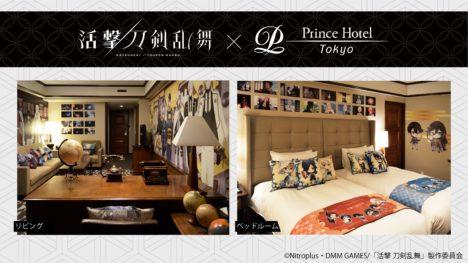 東京プリンスホテル、アニメ「活撃 刀剣乱舞」とコラボしたコンセプトルームを提供開始