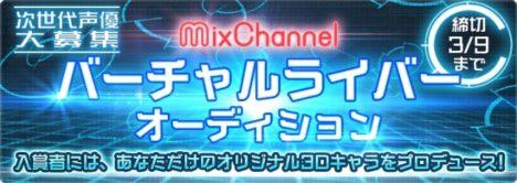 「MixChannel」でもバーチャルライバープロジェクトが始動 3Dキャラを演じる声優オーディションを開催