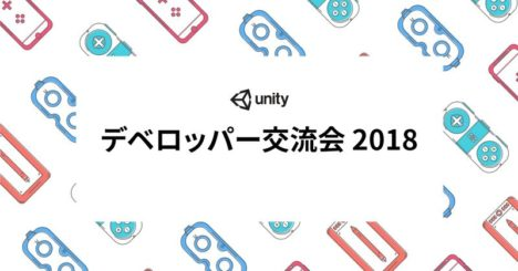 Unity Japan、開発者向け「デベロッパー交流会 2018」を東京と大阪にて開催