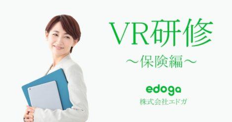 エドガ、保険業界向けにVRの活用方法を教える「VR研修~保険編~」を提供開始