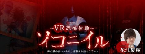360Channel、新作VRホラーコンテンツ「VR恐怖体験 ソコ二イル」を配信開始