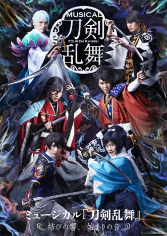 ミュージカル「刀剣乱舞」の新作公演「結びの響、 始まりの音」、ライブビューイングが開催決定