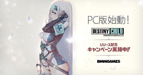 スマホ向けRPG「デスティニーチャイルド」のPC版「デスティニーチャイルド For DMM」がサービスを開始