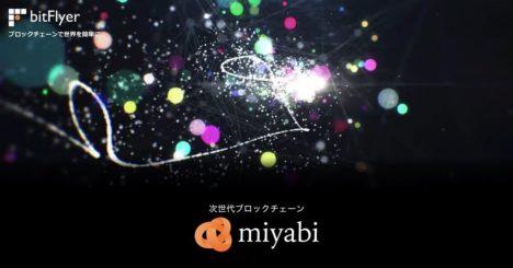 bitFlyer、井住友海上と共同でのプライベート・ブロックチェーン「miyabi」を活用した保険申込書類の確認業務の実証実験を開始