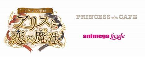 スマホ向け恋愛ゲーム「イケメン革命◆アリスと恋の魔法」、アニメガカフェ&プリンセスカフェとのコラボを2/17から開催