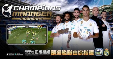 モブキャスト、モバイルサッカーゲーム「モバサカ」の繁体字版を台湾・香港・マカオにて配信