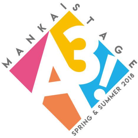 スマホ向けイケメン役者育成ゲーム「A3!」の舞台『MANKAI STAGE「A3!」~SPRING & SUMMER 2018~』が上演決定