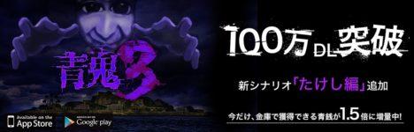 """「青鬼」シリーズのスマホ向け最新作「青鬼3」が100万ダウンロードを突破 新シナリオ""""たけし編""""を配信開始"""