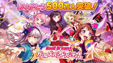 スマホ向けリズムゲーム「バンドリ! ガールズバンドパーティ!」、500万ダウンロードを突破