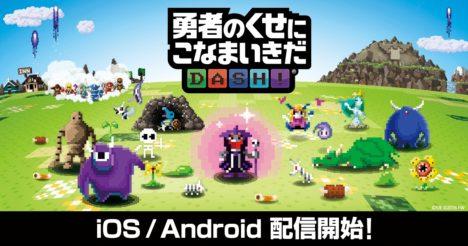 フォワードワークス、勇者撃退系パズルRPG「勇者のくせにこなまいきだDASH!」をリリース