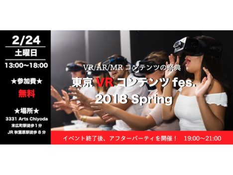 VRコンテンツの祭典「第2回VRアカデミー賞」が開催決定 2/24の「東京VRコンテンツfes」で展示公開