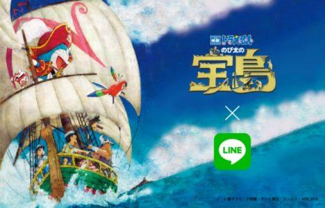 LINE、サービスをまたいで「映画ドラえもん のび太の宝島」と大型コラボを実施