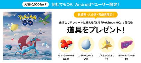 長崎・大分・宮崎のAndroidユーザー限定! ソフトバンク、「Pokémon GO」の道具プレゼントキャンペーンを2/17より実施