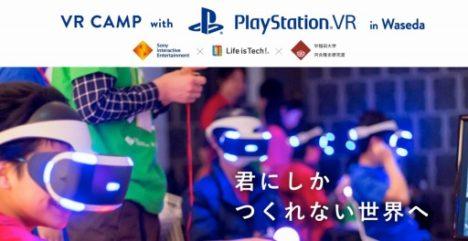 3/3~4に中・高校生向けプログラミング教育イベント「VR CAMP with PlayStation VR in WASEDA」が開催