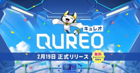 サイバーエージェント、小学生向けオンラインプログラミング学習サービス「QUREO」を提供開始