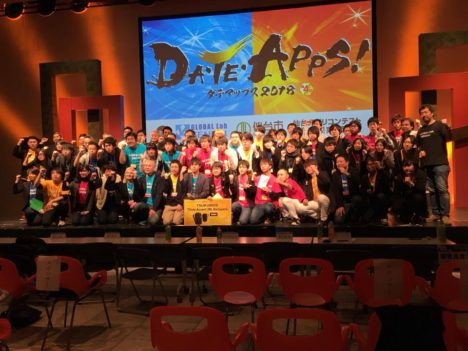 【レポート】高校生チームも参戦! 東北最大級の学生によるアプリ開発コンテスト「DA・TE・APPS!2018」レポート~その3~