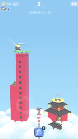 【やってみた】放物線を描いて飛ぶヘリコプターを操作してヘリパッドを目指す物理アクションゲーム「HeliHopper」