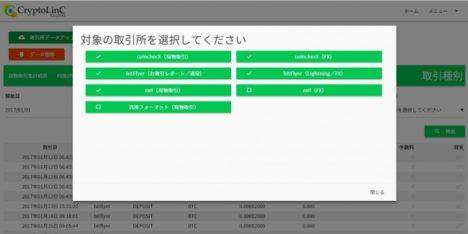 クリプトリンク、仮想通貨収支計算ツールのβ版をリリース