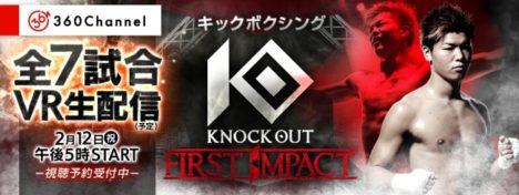 ブシロード、360Channelにて「KNOCK OUT FIRST IMPACT」の全試合をVR映像でライブ配信