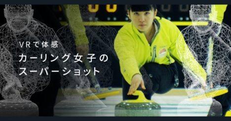 日経新聞、平昌オリンピック開幕に合わせ日経電子版VRゴーグルのプレゼントキャンペーンを開始
