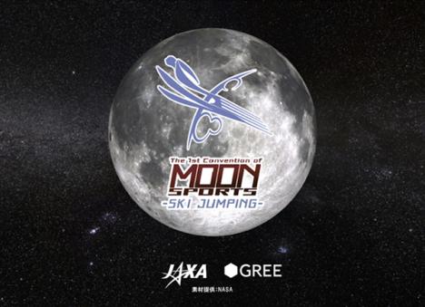 グリー×JAXA×テックショップジャパン、月面スポーツVRハッカソンを開催