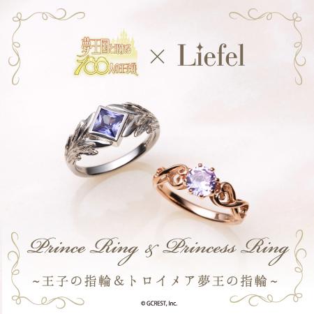女性向けスマホパズルRPG「夢王国と眠れる100人の王子様」、王子の指輪とトロイメア夢王の指輪を発売決定