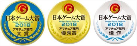 「日本ゲーム大賞2018」、アマチュア部門の募集テーマを「うつす」に決定 応募期間は5/1~6/30まで