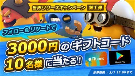 アプリボット、グローバル市場向け新作スマホゲーム「リトルチャンピオンズ」を全世界向けにリリース