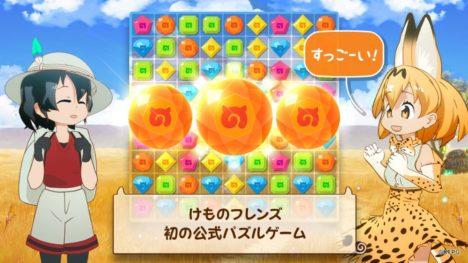 「けものフレンズ」のスマホ向けパズルゲーム「けものフレンズぱずるごっこ」がリリース