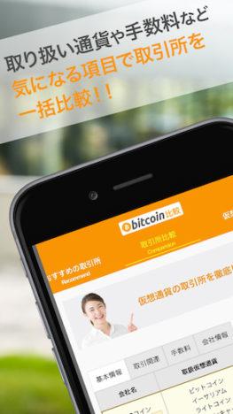 ソニックセンス、仮想通貨の最新情報収集と取引所比較ができるアプリ「ビットコイン比較」をリリース
