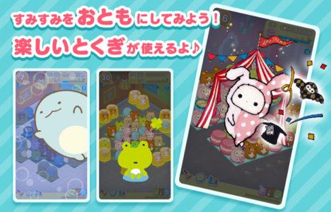 サンエックスの人気キャラクターが大集合したスマホ向けパズルゲーム「すみすみ」がリリース