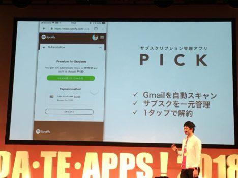 【レポート】力作揃い! 東北最大級の学生によるアプリ開発コンテスト「DA・TE・APPS!2018」レポート~その1~