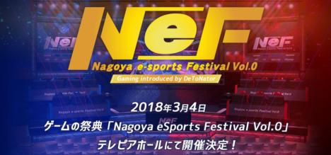 3/4、名古屋にてストリーマー達によるゲーム対戦・紹介イベント「Nagoya eSports Festival Vol.0」開催