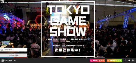 「東京ゲームショウ2018」の開催概要が発表 今年はeスポーツをより強化